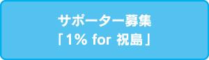 サポーター募集「1% for 祝島」